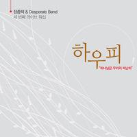 장종택 & Desperate Band 라이브워십 3집 - 하우피 (CD)