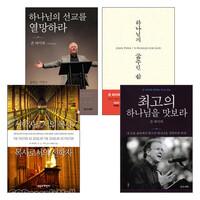 존 파이퍼 2013년 출간(개정)도서 세트(전8권)