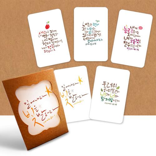 미니 카드 & 프레임 - 말씀(5세트) #14111