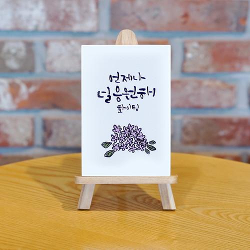 수능응원 캘리 석고방향제(가락엿 무료 제공)