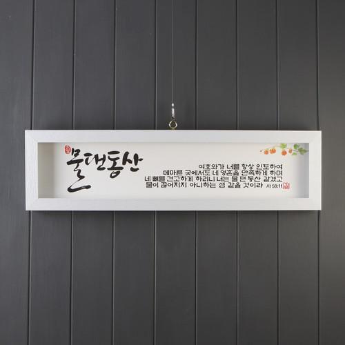 물댄동산/SF23002