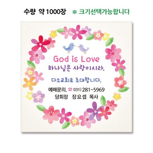 교회스티커-019 (수량_1000장)