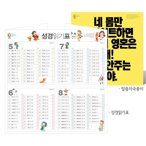 ★캠프코리아★성경읽기표&말씀자극종이