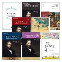 찰스 스펄전 2017년 출간(개정)도서 세트(전9권)