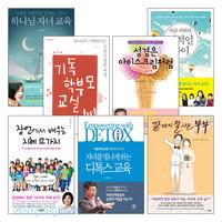 2017년 출간(개정)된 자녀양육 관련도서 세트 A (전7권)