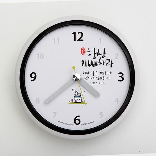 기쁨의집 방수흡착시계-항상기뻐하라