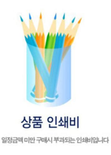 우산 인쇄비(100개 이하)