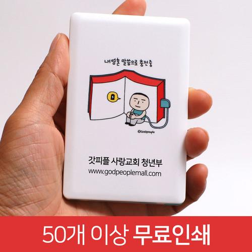 [인쇄용] 카드형 보조배터리 ver.1 _ 내 영혼 말씀으로 충전중 (2500mAh)
