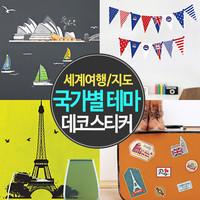 [국가별 테마 아이방 데코 스티커] 세계여행,세계지도
