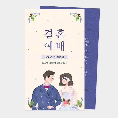 결혼예배순서지(EL-0608) 50장