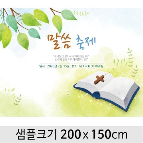 교회(말씀축제)현수막-042  ( 200 x 150 )