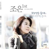 조은 1st - 평생을 울어도 (CD)