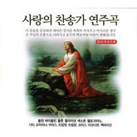 사랑의 찬송가 연주곡 (3CD)
