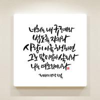 순수캘리 성경말씀액자-SA0084 레위기 18장 5절