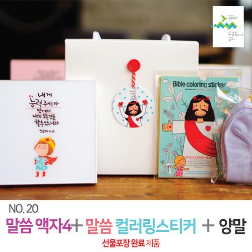 <갓월드>선물세트 NO.29 예수동행 말씀액자 No4 컬러링 양말(라벨 선물포장)
