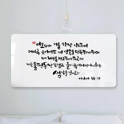 순수캘리 성경말씀액자-SA0100 이사야 58장 11절