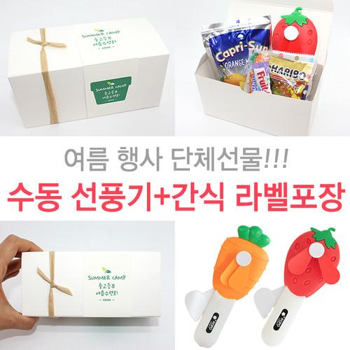 메시지간식꾸러미 No10_휴대용수동선풍기+음료간식
