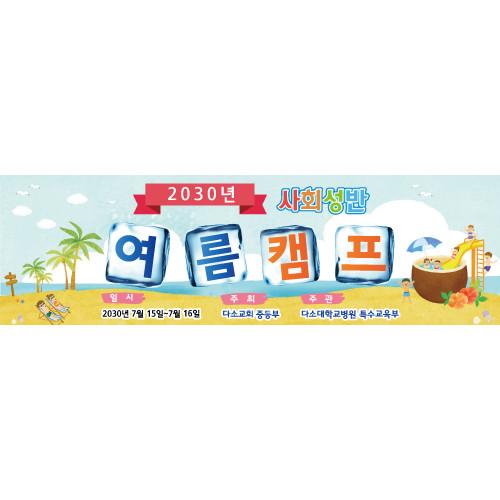여름성경학교현수막-206 ( 300 x 90 )