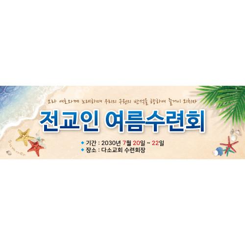 여름성경학교현수막-208 ( 300 x 90 )