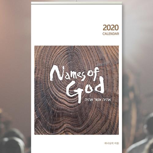(인쇄용) 2020년 교회달력 벽걸이_하나님의 이름 Names of God