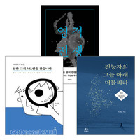 이재훈 목사 2019~2020년 출간(개정)도서 세트(전3권)