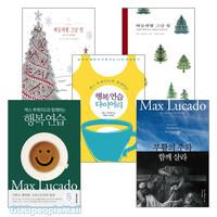 맥스 루케이도 2019년~2020년 출간(개정)도서 세트(전4권)