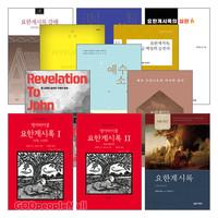 요한계시록 연구와 설교 관련 2019~2020년 출간(개정)도서 세트(전12권)