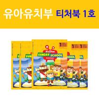 히즈쇼 주일학교 티처북 1호 (유아유치부)