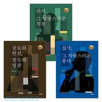 이만규 목사 저서 세트(전2권)