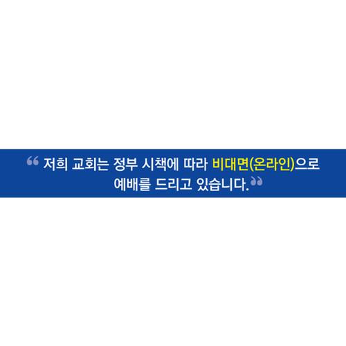 교회현수막(코로나)-203 ( 500 x 70 )