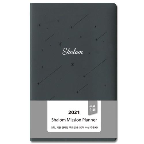 2021 샬롬다이어리 (스프링) - 진회색 小 (#2323)