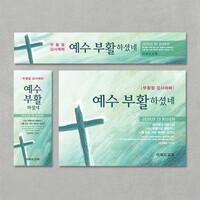 [주문제작] 더워드 부활절 현수막_ 십자가그림