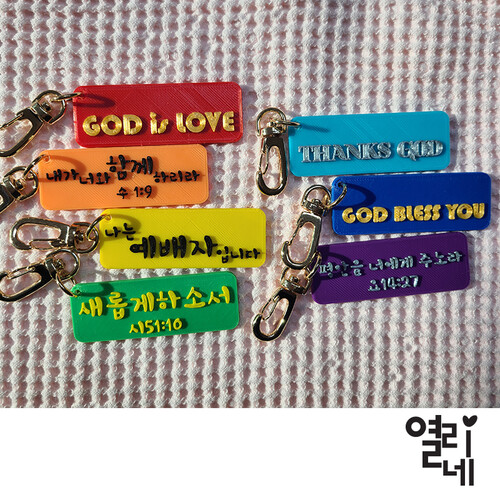 [열리네] 3D 축복의말씀 키링 열쇠고리 가방걸이 키홀더 교회선물