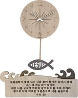 [물고기 말씀시계 말씀선택형 60종] 말씀시계(JKW04L)-하기오스