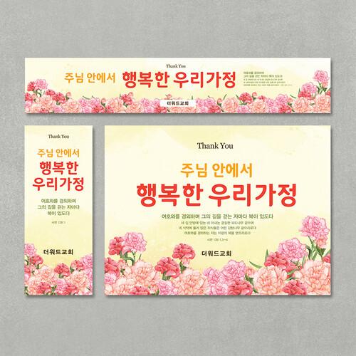 [주문제작] 더워드 가정의달 현수막_ 행복한우리가정