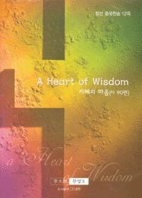A Heart of Wisdom 지혜의 마음(시90편) - 정선 중국찬송 12곡(Tape)