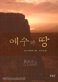 예수와 땅