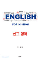 선교 영어