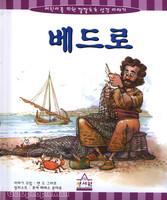 베드로 - 어린이를 위한 깔깔호호 성경이야기