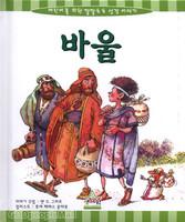 바울 - 어린이를 위한 깔깔호호 성경 이야기