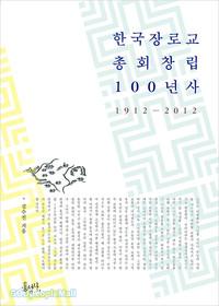 한국 장로교 총회 창립 100년사 (1912-2012)