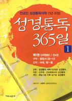 성경통독 365일 1 - 전교인 성경통독대학(1년과정)★
