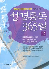 성경통독 365일 2 - 전교인 성경통독대학(1년과정)★