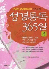 성경통독 365일 3 - 전교인 성경통독대학(1년과정)★