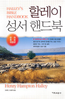 [완전증보개정판] 할레이 성서 핸드북