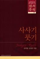 대한기독교서회 창립 100주년 기념 성서주석 7 (사사기/룻기)