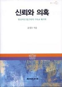 신뢰와 의혹-통전적인 탈근대적 기독교 해석학