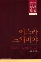 대한기독교서회 창립 100주년 기념 성서주석 14 (에스라/느헤미야)