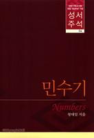 대한기독교서회 창립 100주년 기념 성서주석 4 (민수기)