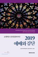 2019 예배와 강단